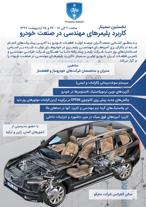 کاربرد پلیمرهای مهندسی در صنعت خودرو
