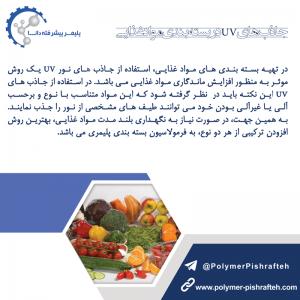 جاذب های UV در بسته بندی مواد غذایی