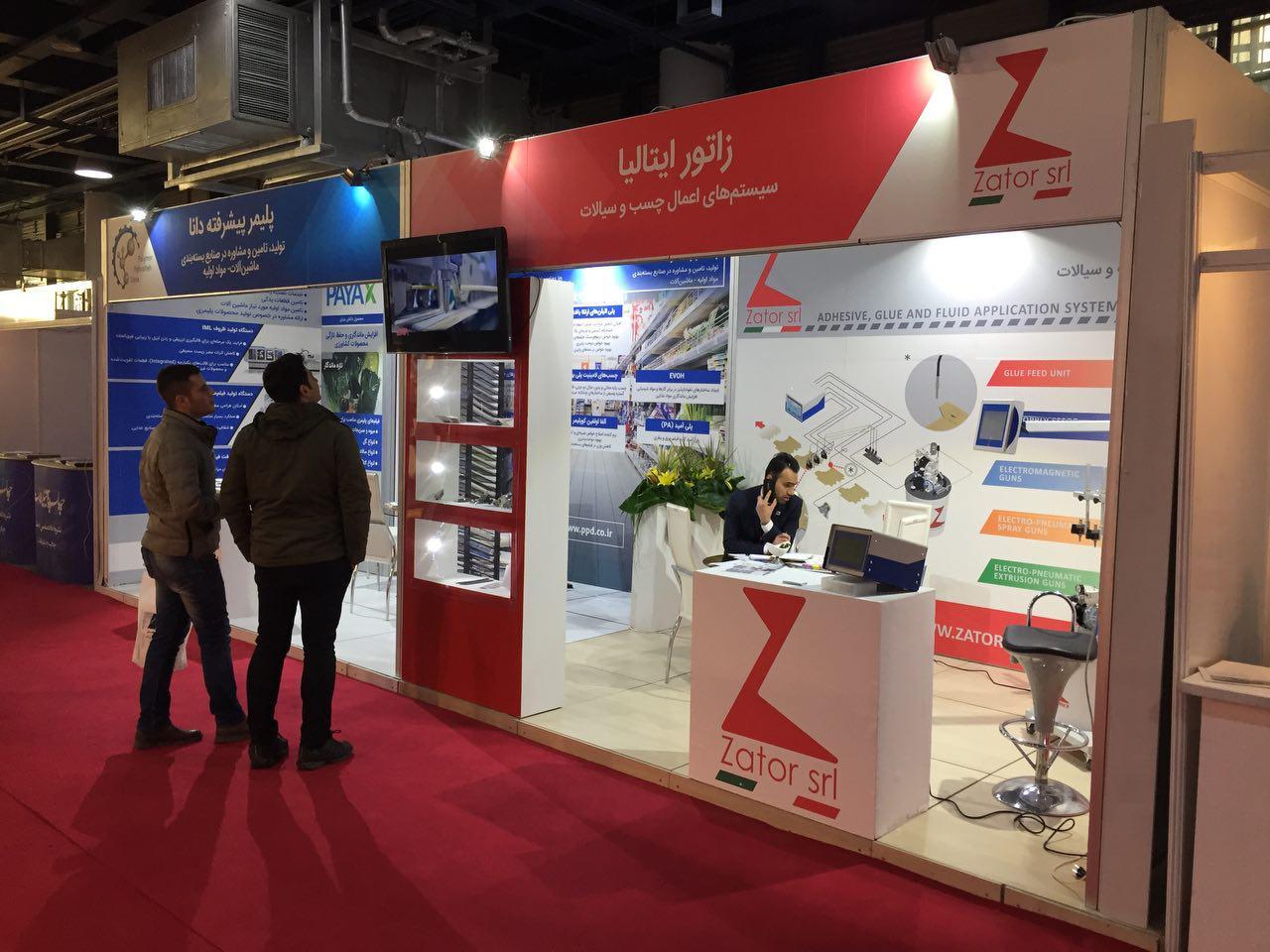 نمایشگاه چاپ بسته بندی و صنایع وابسته