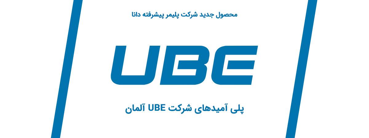 پلی آمید های شرکت UBE